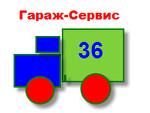 Ремонт грузовиков 36 ООО