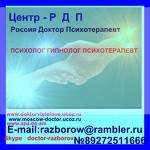 Нижний Новгород Доктор Психотерапевт