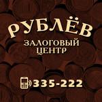 Залоговый центр Рублёв