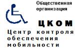 """Общественная организация """"Центр контроля обеспечения мобильности"""""""