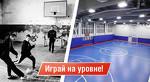 Центр Игровых Видов Спорта «PRO»