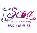 """Эстетик-студия """"SOVA"""""""