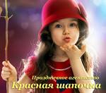 Агентство праздников Красная Шапочка