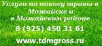 Покос травы в Можайске
