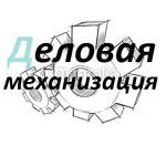 ООО Деловая Механизация