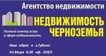 """""""Недвижимость Черноземья"""""""