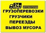 Грузчики. услуги Газели. вывоз мусора в Омске