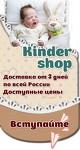 Kinder shop детская одежда
