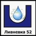 Ливневка52