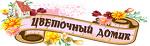Интернет-магазин доставки цветов  «Цветочный домик»