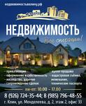 """АН """"Недвижимость в Клину"""""""