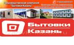 Бытовки-Казань