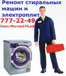 Урал-Мастер