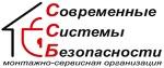 Современные Системы Безопасности, монтажно-сервисная организация, ООО
