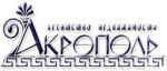Акрополь, агентство недвижимости