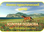 "Конно-туристический центр ""Золотая Подкова"""