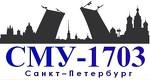 ООО СМУ-1703
