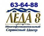 """ООО МФСЦ """"ЛЕДА 8"""""""