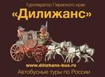 """Туроператор ООО """"Дилижанс"""""""