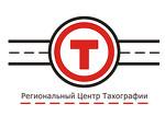 Региональный Центр Тахографии