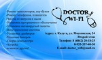 Компьютерный сервис Doctor WI-FI