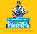 """Работы по Электрике-Сантехнике """"Электрик21рус.рф"""""""