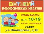 Детский комиссионный магазин