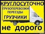 Грузоперевозки, услуги грузчиков, грузовика