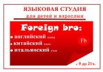 FOREIGN BRO