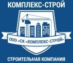ООО СК Комплекс-Строй
