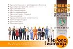 Учебно-консультационный центр непрерывного образования