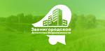 Звенигородское Агентство Недвижимости