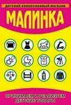 Детский комиссионный магазин МАЛИНКА