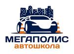 """Автошкола  """"Мегаполис"""" Красное Село"""