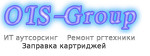 ОИС-Групп