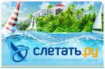 Слетать. ру - сеть туристических агентств