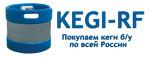 КЕГИ РФ - KEGI-RF