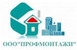 """ООО""""ПРОФМОНТАЖИ"""""""