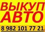 """Выкуп авто """"AvtoGuru"""""""