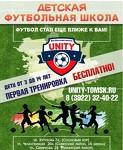 Футбольная школа Unity