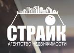 "Агентство недвижимости ""Страйк"" ООО"