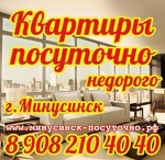 Минусинск-посуточно.рф