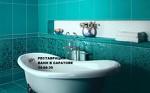 Реставрация ванн в Саратове