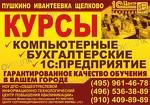 """НОУ ДПО """" Общеотраслевой информационно-технологический центр повышения"""