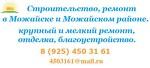 Строительство, ремонт в Можайске и Можайском районе.