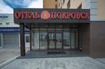 """Отель """"Покровск"""""""