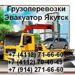 Эвакуатор Якутск