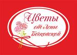Интернет-магазин доставки цветов «Цветы от Лены Бочковской»