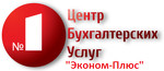 """ЦБУ """"Эконом-Плюс"""""""