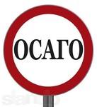 Автострахование ОСАГО+Т.О,КАСКО+Т.О,ДИАГНОСТИЧЕСКАЯ КАРТА